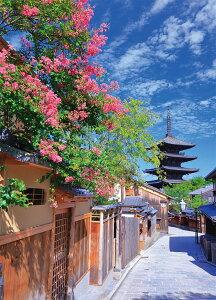 八坂への路(京都) ジグソーパズル 風景 500ピース 38×53cm 05-1007