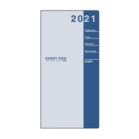 ダイゴー 2021年1月始まり 手帳 スケジュール帳 ハンディピック Handy pick 差し込み手帳 L ラージサイズ 見開き2週間 薄型 淡ブルー E1089