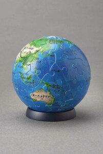 3D球体パズル地球儀-THE EARTH-(Ver.2) 立体ジグソーパズル 60ピース 3D・球体 ミニパズル 2003-502 やのまん