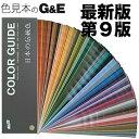 最大P33.5倍【あす楽】DIC カラーガイド 日本の伝統色 第9版 送料無料 色見本 色見本帳 dicグラフィックス ディック …