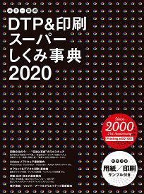 ポイント最大22倍(要エントリー)【あす楽】カラー図解 DTP&印刷スーパーしくみ事典 2020 ボーンデジタル 送料無料