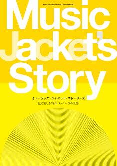 乐曲·茄克·故事看,享受的特殊的组件的世界