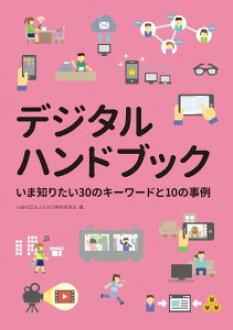 现在想知道数码的手册的30关键词和10实例