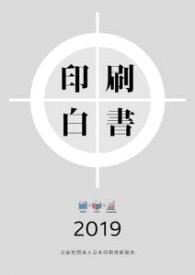 印刷白書2019【メール便可】