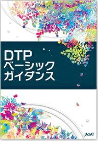 DTPベーシックガイダンス【メール便可】
