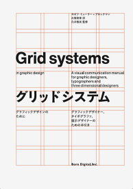 Grid systems in graphic design グリッドシステム グラフィックデザインのために グラフィックデザイナー、タイポグラファ、展示デザイナーのための手引き【ボーンデジタル】