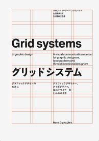 ポイント最大22倍(要エントリー)【あす楽】Grid systems in graphic design グリッドシステム グラフィックデザインのために グラフィックデザイナー、タイポグラファ、展示デザイナーのための手引き ボーンデジタル 送料無料