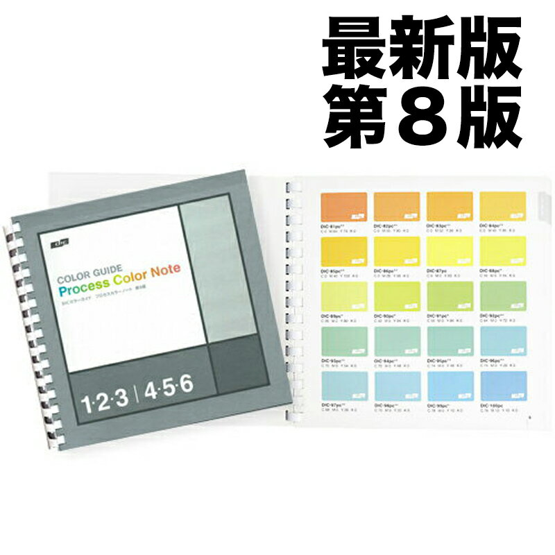 【メール便可】DICカラーガイド プロセスカラーノート【第8版】