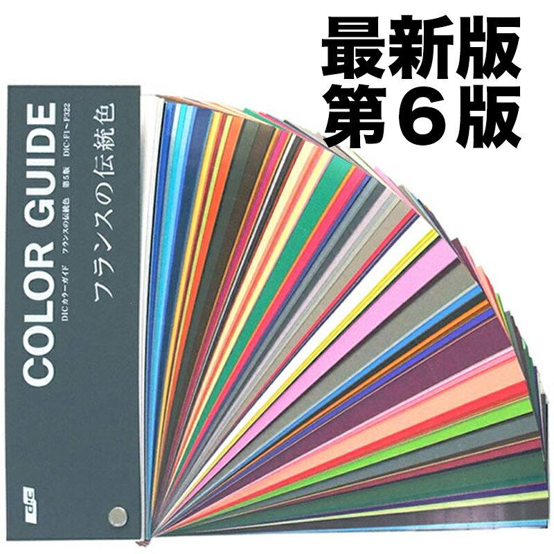 DICカラーガイド フランスの伝統色【第6版】色見本 カラーサンプル