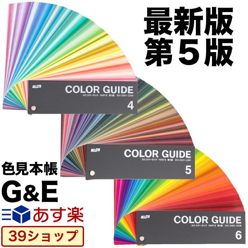 DICディックカラーガイドPART2(4・5・6)【第5版】最新版