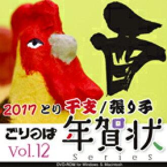 """優秀的賀年片12""""幹支酉"""""""