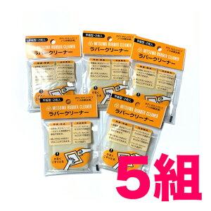 【あす楽】ミツワ ラバークリーナー 平型 2枚入り(5組) メール便可 福岡工業 MITSUWA ペーパーセメント 剥がし はがす