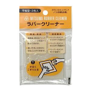 【あす楽】ミツワ ラバークリーナー 平型 2枚入り メール便可 MITSUWA ペーパーセメント 剥がし はがす