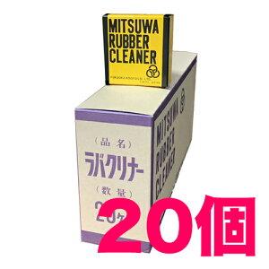 【あす楽】ミツワ ラバークリーナー 平型 5枚入り(20個梱包) 福岡工業 MITSUWA【メール便可】 送料無料 ペーパーセメント 剥がし はがす