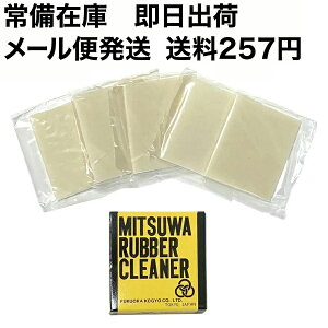 【あす楽】ミツワ ラバークリーナー 平型 5枚入り メール便可 MITSUWA ペーパーセメント 剥がし はがす