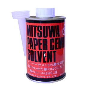 【あす楽】ミツワ ソルベント 丸缶(280ml) 福岡工業 MITSUWA 溶解液 剥離材 溶剤 缶入 赤い缶 うすめ液 ソルベックス