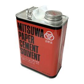 【あす楽】ミツワ ソルベント 大缶(1570ml) 福岡工業 MITSUWA 溶解液 剥離材 溶剤 缶入 赤い缶 うすめ液 ソルベックス