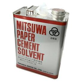 【あす楽】ミツワ ソルベント 特大缶(4L 3800ml) 福岡工業 MITSUWA 溶解液 剥離材 溶剤 缶入 うすめ液 ソルベックス