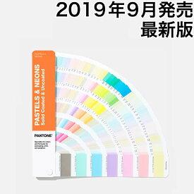 PANTONE(パントン)PLUS パステル&ネオン・ガイド(コート紙、上質紙) GG1504A 2019年版