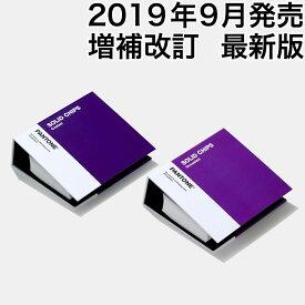 PANTONE(パントン)PLUS ソリッドチップス/2冊組(コート紙、上質紙)2019年版