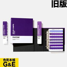 PANTONE(パントン)PLUS ソリッドカラー・セット GP1608A 2019年版