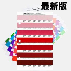 PANTONE PLUS ソリッドチップス/差し替えページ コート紙(2019年版)