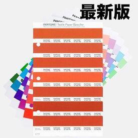 PANTONE TPG カラースペシファイヤー/ペーパー版 差し替えページ(2020版)