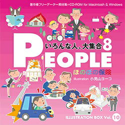 ILLUSTRATION BOX Vol.10 PEOPLE 8 〈いろんな人、大集合 8『ほのぼの保険』〉【メール便可】