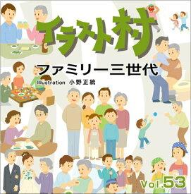 イラスト村 Vol.53 ファミリー三世代【メール便可】