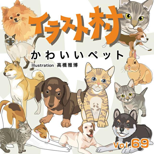 イラスト村 Vol.69 かわいいペット【メール便可】