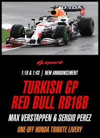 Spark 1/18 ミニカー レジン プロポーションモデル 2021年トルコGP 2位 レッドブル・レーシング 2021Turkish GP RED BULL - F1 RB16B HONDA RA620H Honda Tribute Special livery 特別カラー仕様 No.33 M.Verstappen