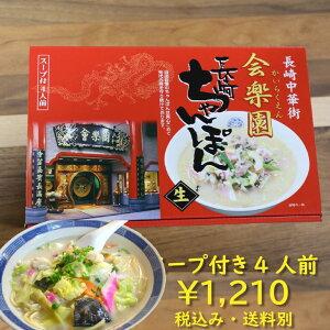 【会楽園】長崎ちゃんぽん、中華麺(なま麺)家庭用、お土産、人気商品