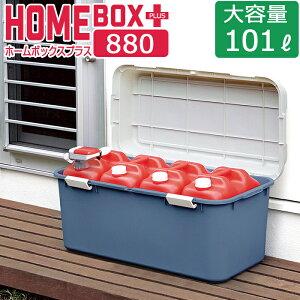 JEJ ホームボックス プラス 880 101L 大容量 収納ボックス ポリタンク 灯油タンク ダストボックス 屋外【送料無料】