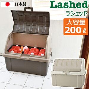 JEJアステージ ラシェッド Lashed 200L 大容量 プラスチック 収納ボックス ポリタンク収納 灯油タンク収納 ダストボックス 屋外【送料無料】
