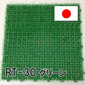【ワタナベ工業直販】ジョイント式人工芝RT-30グリーン(約30x30cm,18枚入り1カートン)【送料無料】タグ無し