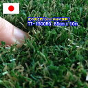 【ワタナベ工業直販】リアル人工芝ティーターフ TT-1500RG(芝の長さ約15mm)約85cm幅x10m【送料無料】【ロールタイプ人工芝】