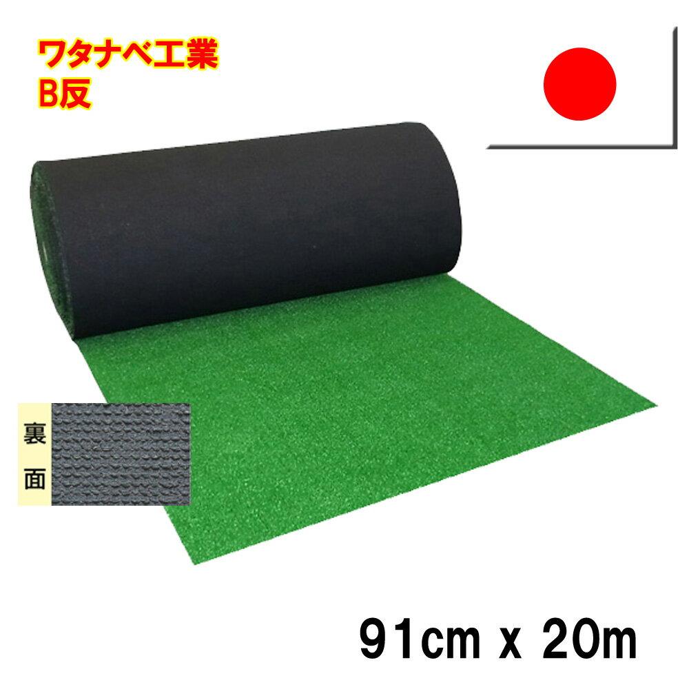 【訳あり超特価】ロールタイプ人工芝91cm幅×20m巻(芝の長さ約6mm、逆巻)【送料無料】