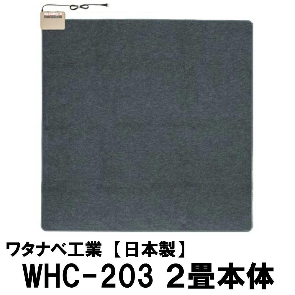 【数量限定特価】ホットカーペット本体のみ2畳用【日本製】WHC-203(6時間オフタイマー付 1線式)2帖用