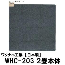 【ワタナベ工業直販】ホットカーペット本体のみ2畳用 日本製 WHC-203(6時間オフタイマー付 1線式)2帖用