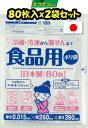 【ワタナベ工業直販】R-26食品用ポリ袋半透明HD 80枚入x2袋【送料無料ネコポス配送、代引き不可】(日本製)国産ポリ袋 高密度ポリエチ…
