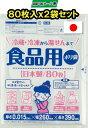 【ワタナベ工業直販】R-26食品用ポリ袋半透明HD 80枚入x2袋【送料無料 追跡可能メール便 代引き不可】日本製 国産 ポ…