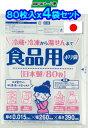 【ワタナベ工業直販】R-26食品用ポリ袋半透明HD 80枚入x4袋【送料無料 追跡可能メール便 代引き不可】日本製 国産 ポリ袋 高密度ポリエ…
