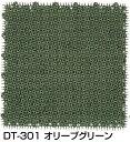 【ワタナベ工業直販】ジョイント式人工芝シバックスDT-301オリーブグリーン(約30x30cm,30枚入り1カートン)【送料無料】