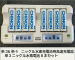 単3&単4ニッケル水素充電池用充電器単3ニッケル水素電池8本セット充電容量が分かりやすい最大8本まで充電可能!