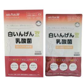 ヘラスリム 白いんげん豆 乳酸菌 90粒入 バランスサプリメント