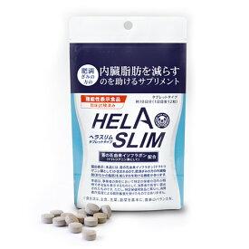 好速纖 HELASLIM (好速纤)120粒入り[HKCH] 機能性表示食品 お腹 内臓脂肪