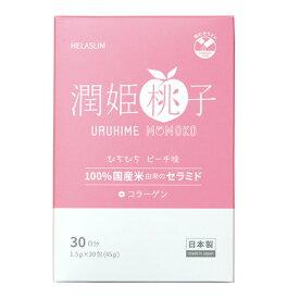 飲むセラミド潤姫桃子URUHIMEMOMOKO(润姬桃子)(30包入り)潤姬桃子-潤肌素-