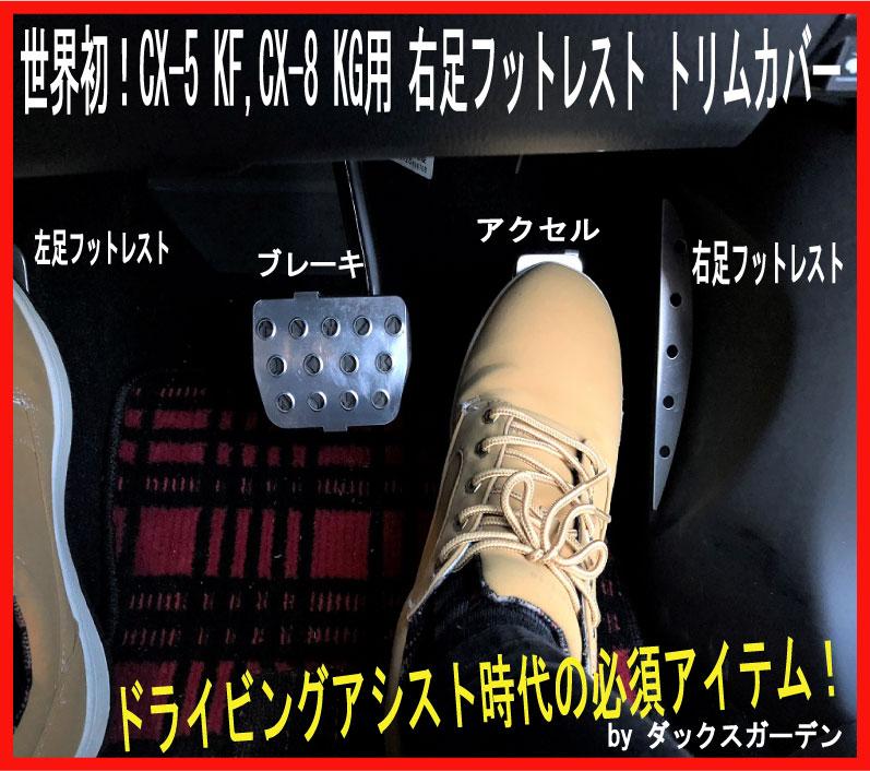 世界初!CX-5 KF、CX-8 KG用右足フットレスト付きトリムカバー