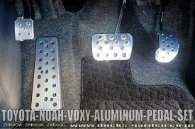 トヨタ 80系 ノア ヴォクシー(ボクシー) エスクァイア ガソリン車専用 ダックスガーデン製 専用設計 アルミペダル 4点セットプラスKTCドライバー付 02P01Mar15 532P26Feb16