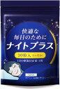 睡眠 グリシン テアニン トリプトファン ギャバ 夜用 休息 サプリメント ナイトプラス 30日分 睡眠薬 精神安定剤 睡眠…